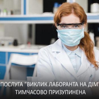 Лабораторія «Пріма МЕД» тимчасово призупинила надання послуги «Виклик лаборанта на дім»