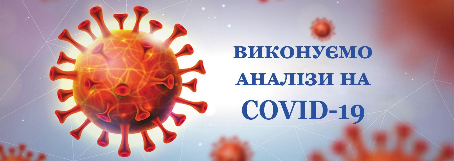 Тести на COVID-19 (коронавірус): ПЛР-тест, антитіла (IgA, IgM, IgG)