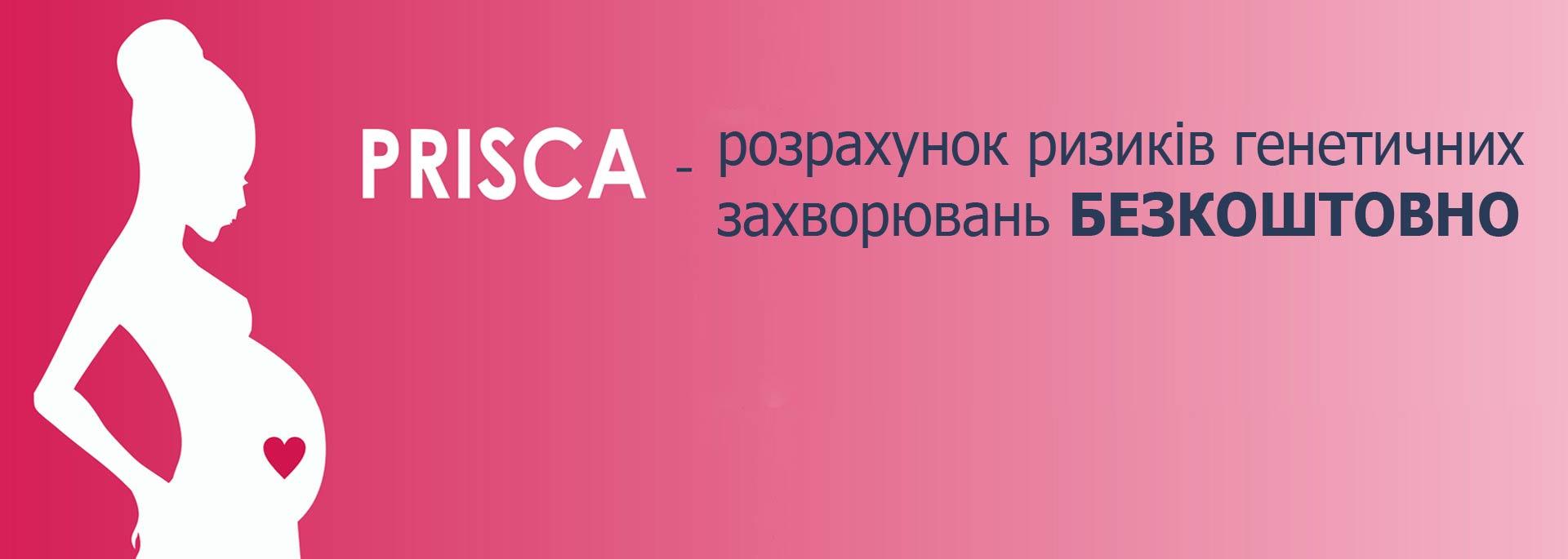 PRISCA — розрахунок ризиків генетичних захворювань безкоштовно