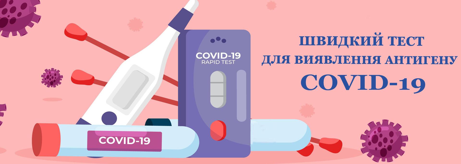 Швидкий тест на антиген до коронавірусу Covid-19 (SARS-CoV-2)